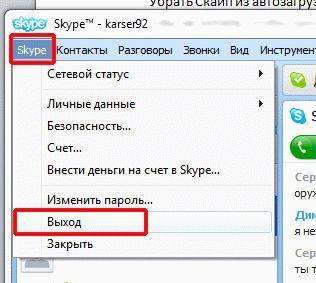Как сделать скайп включенным 129
