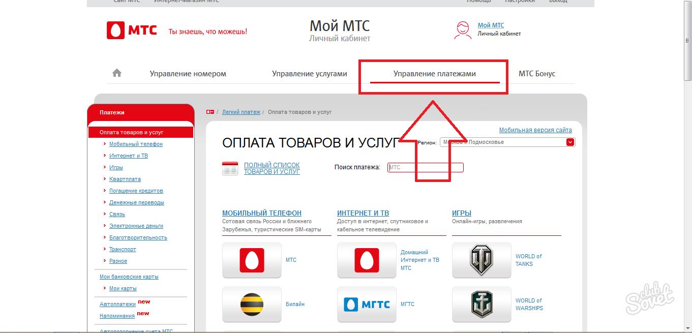 How to transfer money to Megafon
